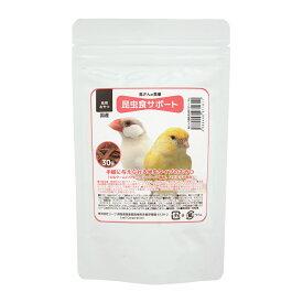 鳥さんの食事 昆虫食サポート ミルワームソフト 30g おやつ 関東当日便