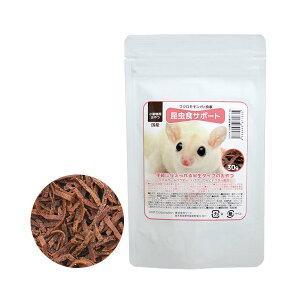 フクロモモンガの食事 昆虫食サポート ミルワーム&フルーツソフト 30g おやつ 2袋入り 関東当日便