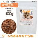 ハムスターの食事 昆虫食サポート ミルワームソフト β-グルカン配合 100g おやつ 関東当日便