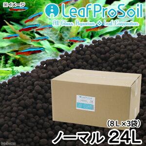 Leaf Pro Soil リーフプロソイル ノーマル 24L(8L×3袋) 熱帯魚 用品 お一人様1点限り 関東当日便