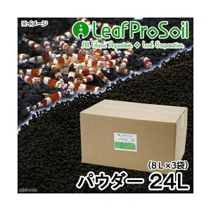 Leaf Pro Soil リーフプロソイル パウダー 24L(8L×3袋) 熱帯魚 用品 お一人様1点限り 関東当日便