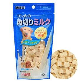 サンライズ ゴン太の角切りミルク 100g 犬 おやつ ゴン太の角切りミルク 関東当日便