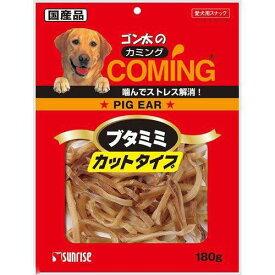 サンライズ ゴン太のカミング ブタミミ カットタイプ 180g 犬 おやつ ゴン太のカミング 関東当日便