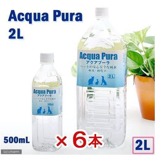 箱売り アクアプーラ 純水 2L 1箱6本 犬 ペットウォーター ドリンク お一人様1点限り【HLS_DU】 関東当日便