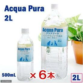 アクアプーラ 純水 2L 6本 ペットウォーター ドリンク お一人様1点限り 関東当日便