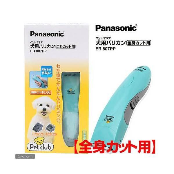 犬用バリカン パナソニック ペットクラブ 全身カット用 関東当日便