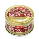 箱売り デビフ 馬肉のスープ煮 90g 1箱24缶 正規品 アレルギー対策 ドッグフード デビフ 関東当日便