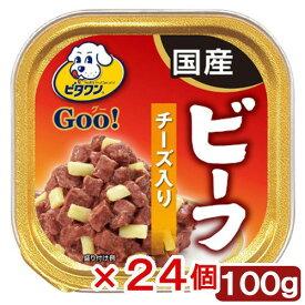 ビタワングー 成犬用 極旨 ビーフ・チーズ入り 100g 24個 ドッグフード ビタワン 関東当日便