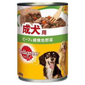 ペディグリー 成犬用 ビーフ&緑黄色野菜 400g 24缶 ドッグフード ペディグリー 関東当日便