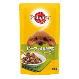ペディグリー パウチ 成犬用 旨みビーフ&緑黄色野菜とチーズ入り 130g 10袋 関東当日便