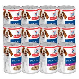 サイエンスダイエット シニア ビーフ 高齢犬用缶 370g 12缶 正規品 ドッグフード ヒルズ 関東当日便