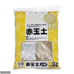 赤玉土小粒3リットル【あす楽対応_関東】