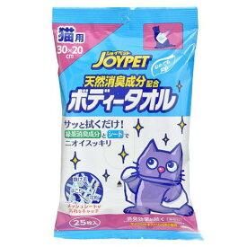 ジョイペット 天然消臭成分ボディータオル 猫用 25枚 関東当日便