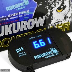 □pH値で電源制御可能 FUKUROWコントローラー 沖縄別途送料 関東当日便