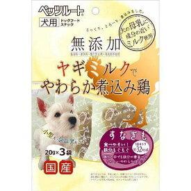ペッツルート 無添加 ヤギミルクでやわらか煮込み鶏 すなぎも 20g×3袋 12袋 犬 おやつ 無添加 ペッツルート 関東当日便