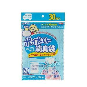 ポイ太くん消臭袋 30枚入り(20cm×30cm) 犬 マナー袋 うんち袋 関東当日便
