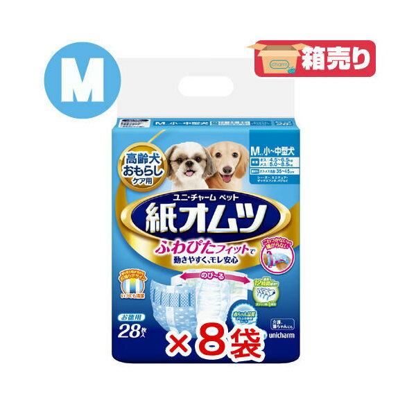 ペット用 紙オムツ Mサイズ 28枚 1箱8袋 沖縄別途送料 関東当日便