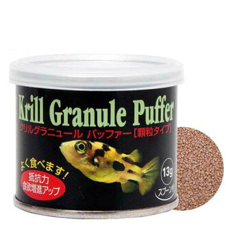 Kurulgranewl Puffer brackish water pufferfish for granule type 13 g with spoon Kanto day flights