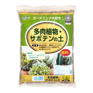 多肉植物・サボテンの土 1.2L 関東当日便