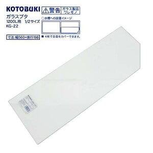 コトブキ工芸 kotobuki ガラスフタ(幅56.0cm、奥行き19.8cm、厚さ2mm) KG−22 (アクアリスト1200用) 関東当日便