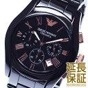【レビュー記入確認後3年保証】エンポリオアルマーニ 腕時計 EMPORIO ARMANI 時計 並行輸入品 AR1410 メンズ クロノグラフ