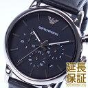 【レビュー記入確認後3年保証】エンポリオアルマーニ 腕時計 EMPORIO ARMANI 時計 並行輸入品 AR1733 メンズ
