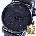 【レビュー記入確認後3年保証】エンポリオアルマーニ 腕時計 EMPORIO ARMANI 時計 並行輸入品 AR1737 メンズ