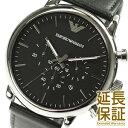 【レビュー記入確認後3年保証】エンポリオアルマーニ 腕時計 EMPORIO ARMANI 時計 並行輸入品 AR1828 メンズ