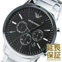 【レビュー記入確認後3年保証】エンポリオアルマーニ 腕時計 EMPORIO ARMANI 時計 並行輸入品 AR2460 メンズ クロノグラフ
