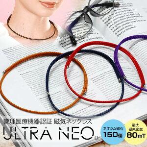 ULTRA NEO ウルトラネオ ULTRA NEO メンズ レディース 管理医療機器認証 磁気ネックレス