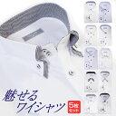 【送料無料(一部除く)】ワイシャツ Yシャツ 長袖 メンズ 選べる5枚セット4945円! ビジネスシャツ カッターシャツ …