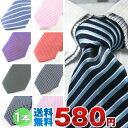 【レビュー記入確認後次回送料無料クーポン】【メール便発送/代引不可】メンズ 紳士 ネクタイ選べる1本 necktie ビジ…