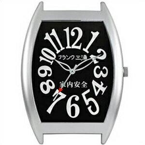 【正規品】フランク三浦 FRANK三浦 クロック FM08K-B 掛時計 ハイパーブラック 八号機