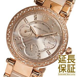 【レビュー記入確認後1年保証】マイケルコース 腕時計 MICHAEL KORS 時計 並行輸入品 MK6110 レディース Parker パーカー