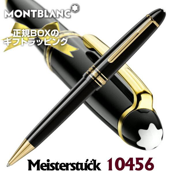 2年間国際保証書付き!純正ギフト包装付き!Mont Blanc モンブラン 筆記具 10456 ボールペン MEISTERSTUCK マイスターシュテュック
