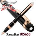 2年間国際保証書付き!純正ギフト包装付き!Mont Blanc モンブラン 筆記具 105653 ボールペン STARWALKER スターウォーカーレッドゴールドレジン