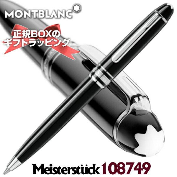 2年間国際保証書付き!純正ギフト包装付き!Mont Blanc モンブラン 筆記具 108749 ボールペン MEISTERSTUCK マイスターシュテュック オマージュ・ア・W.A.モーツァルト プラチナライン