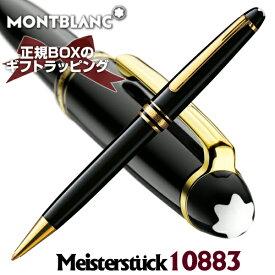 【あす楽】2年間国際保証書付き!選べる純正ギフト包装付き!Mont Blanc モンブラン 筆記具 10883 ボールペン MEISTERSTUCK CLASSIC マイスターシュテック クラシック