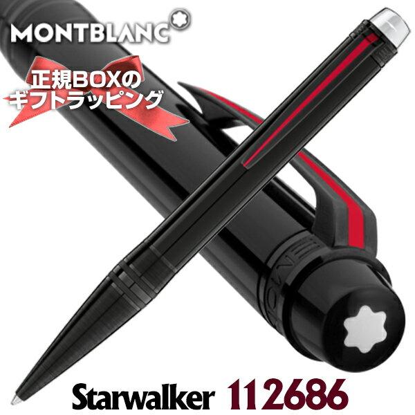2年間国際保証書付き!純正ギフト包装付き!Mont Blanc モンブラン 筆記具 112686 ボールペン STARWALKER スターウォーカー アーバンスピード