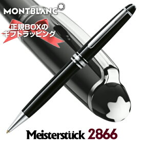 【あす楽】2年間国際保証書付き!純正ギフト包装付き!Mont Blanc モンブラン 2866 ボールペン MEISTERSTUCK CLASSIC PLATINUM LINE マイスターシュテック クラシック プラチナライン
