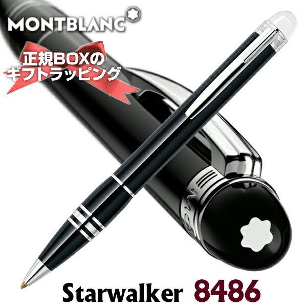 2年間国際保証書付き!純正ギフト包装付き!Mont Blanc モンブラン 8486 ボールペン STARWALKER PLATINUM RESIN スターウォーカー プラチナレジン