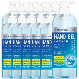 【当店在庫あり】TOAMIT アルコール洗浄タイプ 12本セット ハンドジェル TM 大容量 500ml エタノール 除菌 水不要 速乾性 ベトつかない 手洗い 衛生用品 水不要