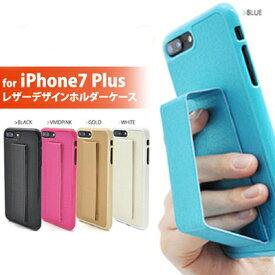 【メール便選択で送料無料】PLATA プラタ pla-ip7p-4001 スマホケース iPhone7Plus用レザーデザインホルダーケース ホワイト