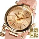 【レビュー記入確認後3年保証】ヴィヴィアンウエストウッド 腕時計 Vivienne Westwood 時計 並行輸入品 VV006PKPK レ…
