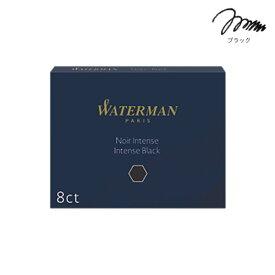 【メール便選択で送料無料】WATERMAN ウォーターマン 筆記具 S2270210 万年筆用 リフィル 消耗品 カートリッジインク STD23 ブラック 8本セット