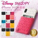 ディズニー スヌーピー ムーミン カード ポケット ケース iPhone XS X iPhone8 iPhone...