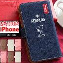 iPhone XR XS MAX X 8 7 PLUS 6S 6 SE 5S 5 スヌーピー 手帳型 ケース iPhoneXR iPhon...