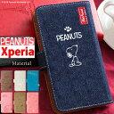 スヌーピー Xperia Galaxy AQUOS arrows 手帳型 ケース Xperia5 Xperia8 XZ3 XZ1 XZ Premium Z5 Z4 Z3 S10 A30 S8 Feel2 Feel Be sense3 SH-02M SHV45 basic lite SH-RM12 Android One S7 sense2 R3 R2 R 手帳型ケース Xperia5ケース 5 8 エクスペリア スマホケース