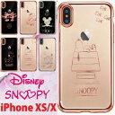 ディズニー スヌーピー iPhone XS X TPU クリア ケース カバー アイフォン ブランド ...
