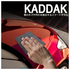 KADDAK カダック 拭くだけで 車 の キズ や 汚れを 除去する スマートタオル ナノ技術 研磨剤 光沢材 潤滑剤 ミネラル成分 コーティング 傷 ガード キズ消し 傷消し 自動車 スマート タオル コンパウンド 研磨剤 新生活